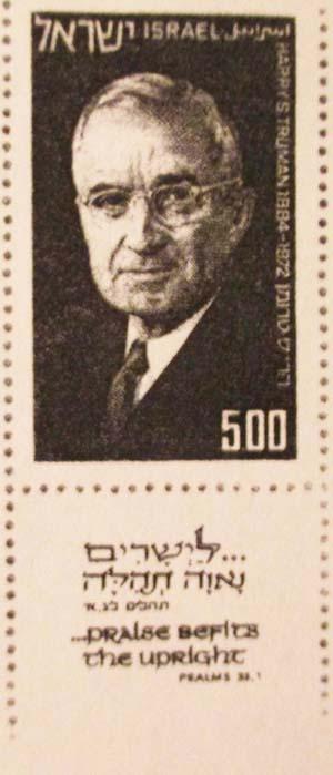 israel-declaration-2